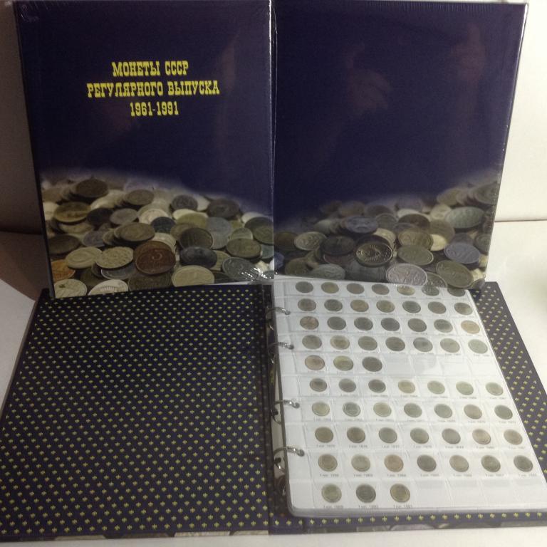 Альбом под монеты ссср регулярного выпуска 1961-1991 - магаз.