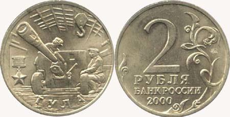 Нумизматические магазины в туле монеты другое название