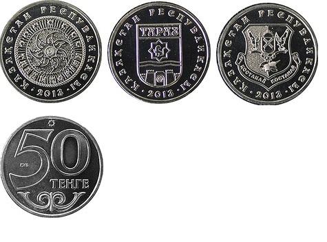 Монеты города казахстана 50 тенге нумизматика саратов коллекционеры
