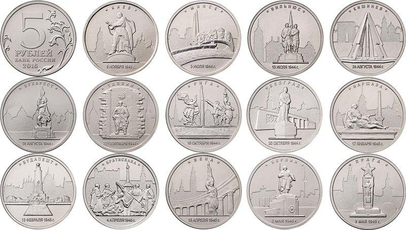 Серия монет города освобожденные советскими войсками поиск манет