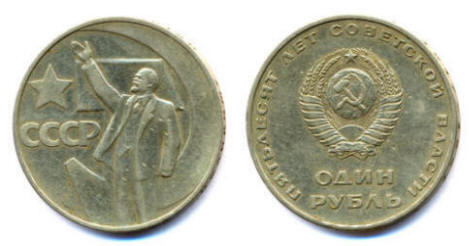 Монета ссср 50 лет советской власти иоанн павел 2 2014 10 злотых